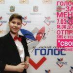 Азовцев Иван конкурс Голос