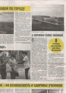 Невинномысский-рабочий-№63-от-26.08.20-у-скрипки-голос-звонкий